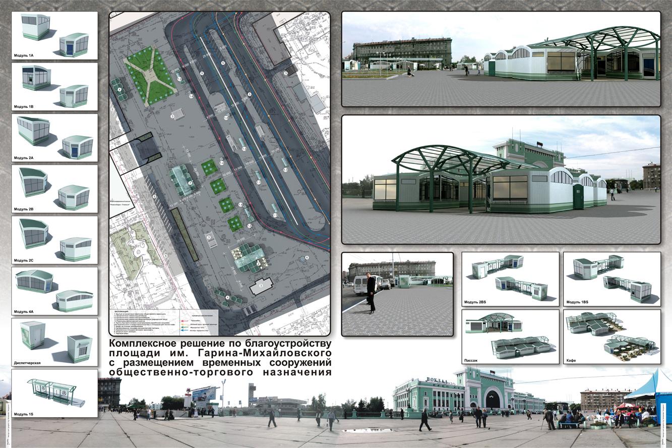 Организация торговой зоны и движения общественного транспорта.